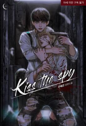 키스 더 스파이(Kiss the spy)
