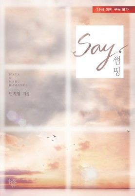 Say Something (완결)